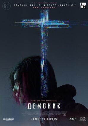Постер фильма Демоник