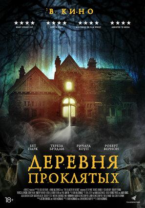 Постер фильма Деревня проклятых
