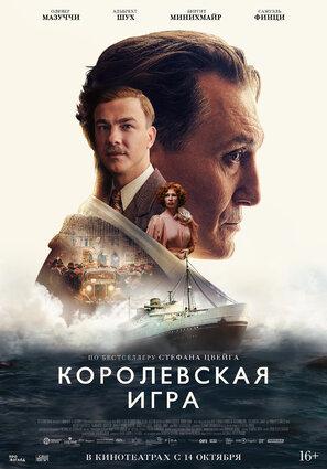 Постер фильма Королевская игра