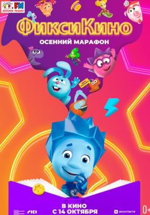 Постер фильма ФиксиКИНО. Осенний марафон