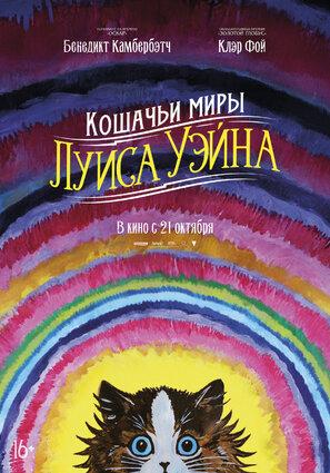 Постер фильма Кошачьи миры Луиса Уэйна