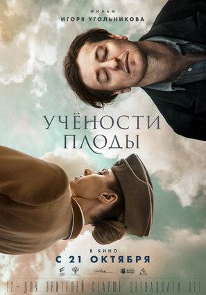 Постер фильма Учености плоды