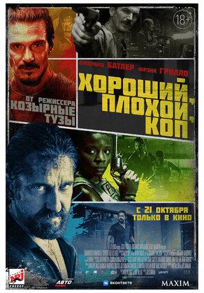 Постер фильма Хороший, плохой, коп