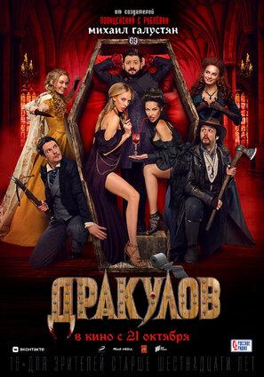 Постер фильма Дракулов