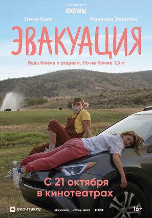 Постер фильма Эвакуация