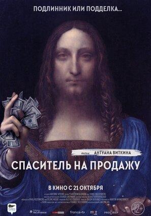 Постер фильма Спаситель на продажу