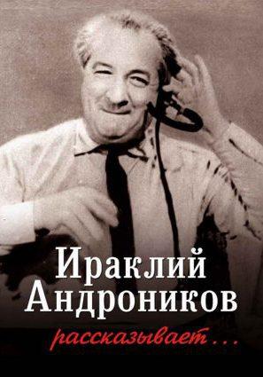 Ираклий Андроников рассказывает