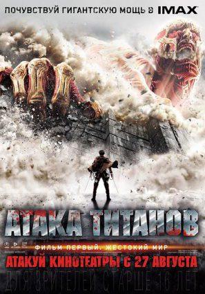 Атака титанов. Фильм первый: Жестокий мир