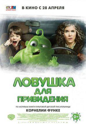 Постер фильма Ловушка для привидения