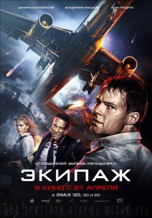 Постер фильма Экипаж