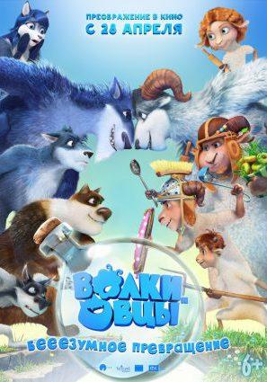 Постер фильма Волки и овцы: бе-е-е-зумное превращение