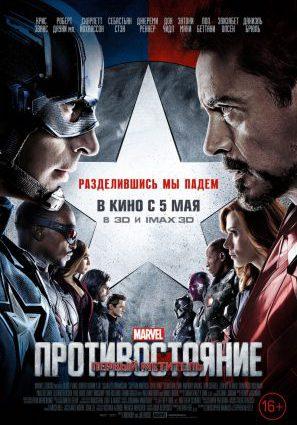 Постер фильма Первый мститель: Противостояние