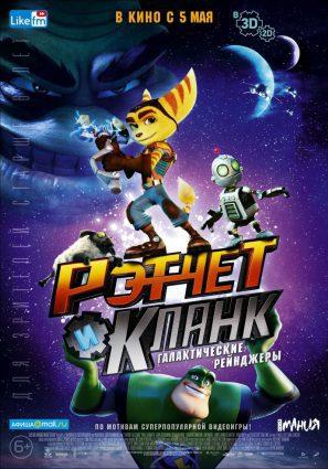 Постер фильма Рэтчет и Кланк: Галактические рейнджеры