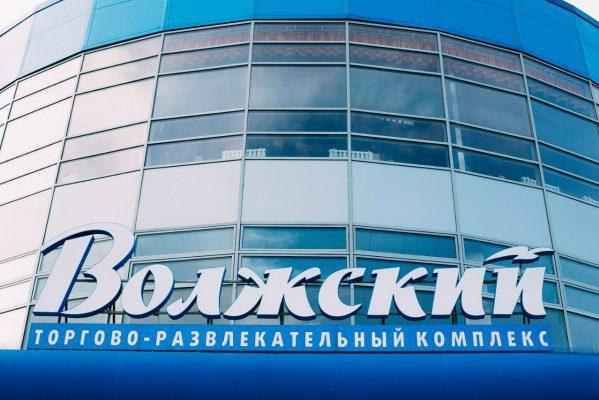 Кинотеатр Волжский
