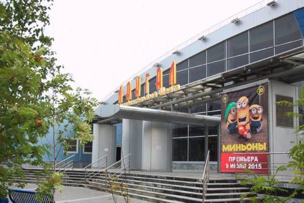Кинотеатр Лангал