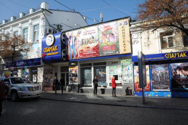 Кинотеатр Спартак