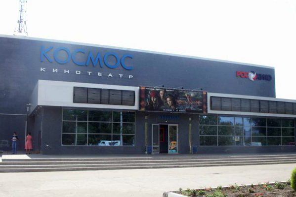 Кинотеатр Космос