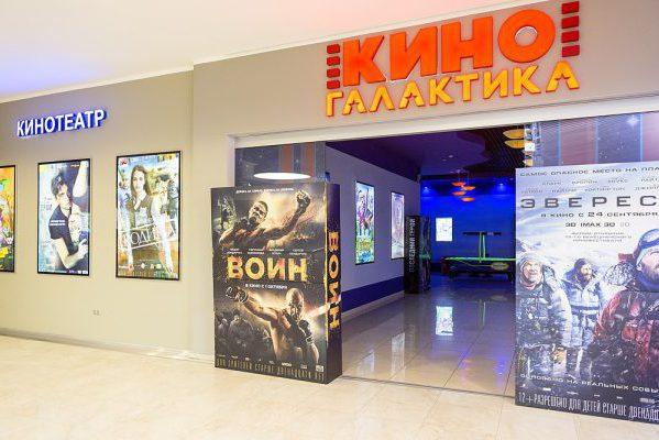 Кинотеатр Киногалактика