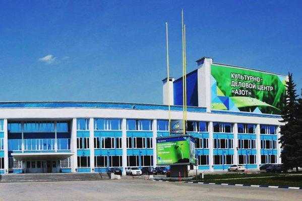 Кинотеатр Азот