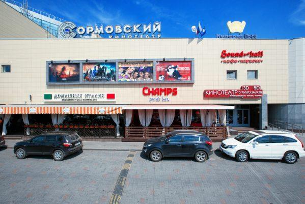 Кинотеатр Империя грез Сормовский