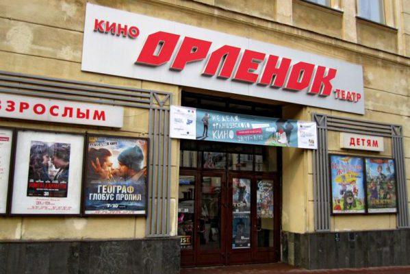 Кинотеатр Орленок