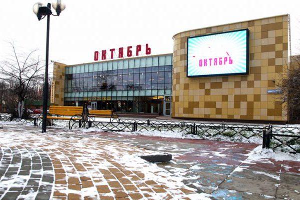 Выходной торговый центр люберцы кинотеатр расписание