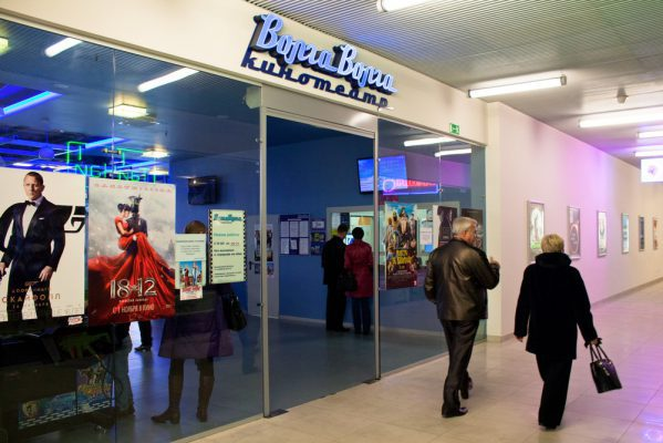 Кинотеатр Волга-Волга