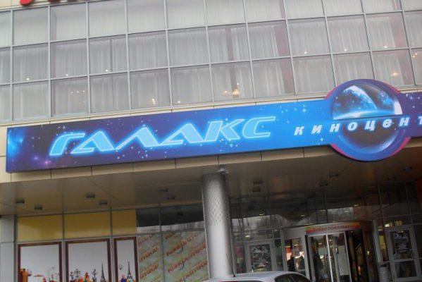 Кинотеатр Галакс