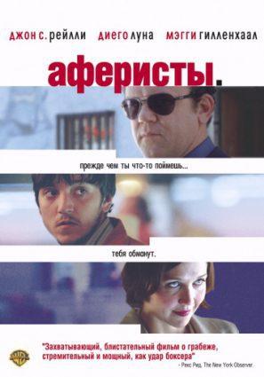 Аферисты
