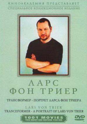 Трансформер – Портрет Ларса фон Триера