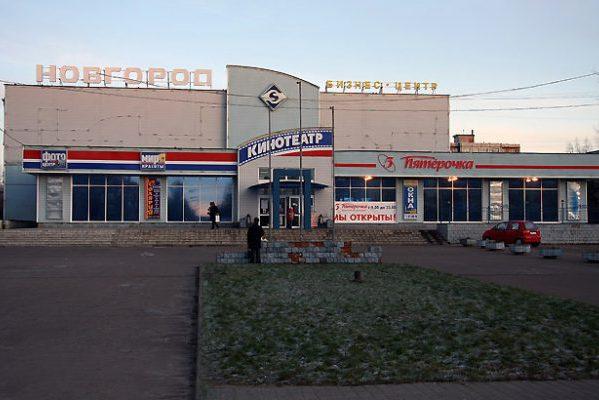 Кинотеатр Новгород