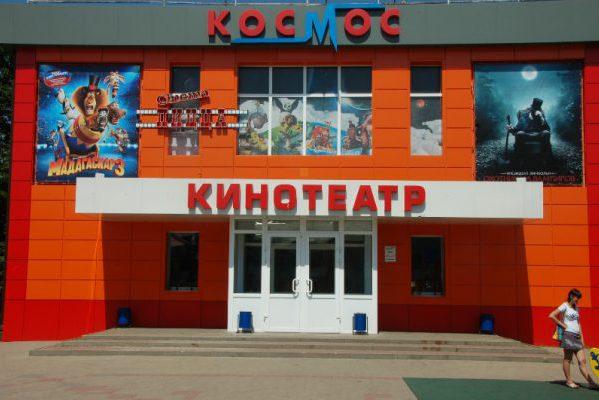 Кинотеатр Космос (Шебекино)