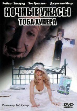 Ночные ужасы Тоба Хупера