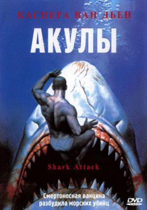 Акулы (ТВ)