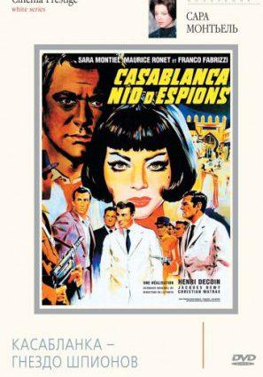 Касабланка – гнездо шпионов