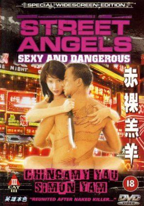 Ангелы улиц
