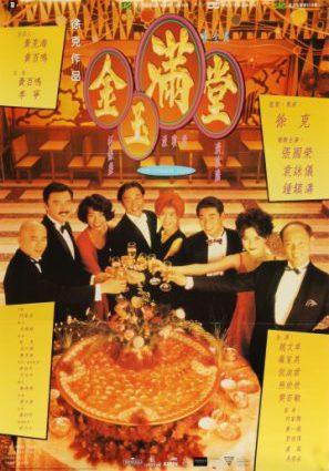 Китайский пир