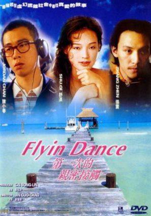 Летящая в танце