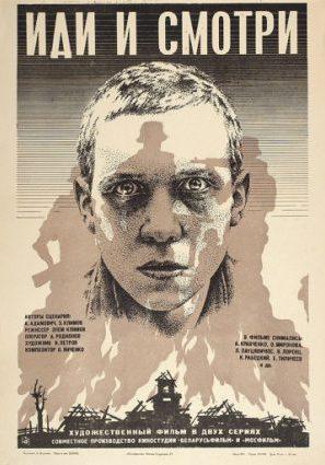 Постер фильма Иди и смотри