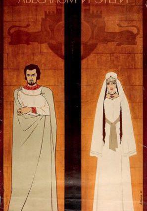 Абесалом и Этери