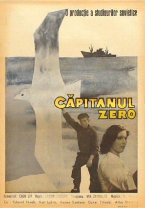 Капитан Нуль