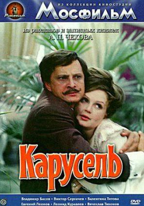 Карусель (ТВ)