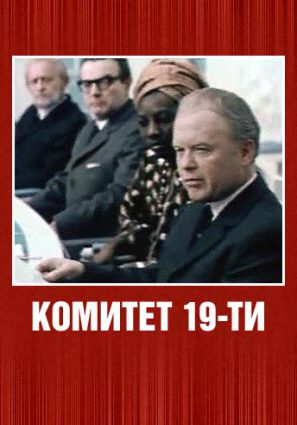 Комитет 19-ти