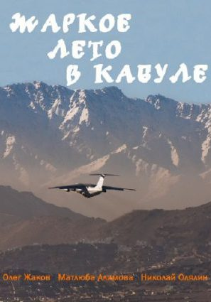 Жаркое лето в Кабуле