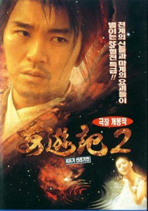 Китайская одиссея 2: Золушка