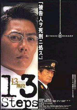 13 шагов