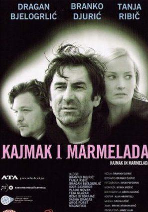 Каймак и мармелад