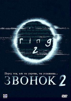 Звонок2