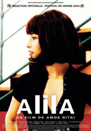 Алила