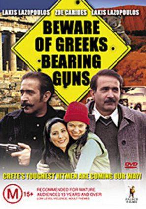 Остерегайтесь греков с оружием